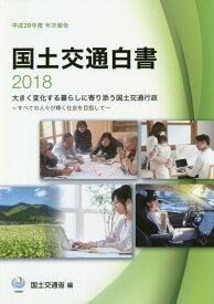 国土交通白書(2018) 平成29年度年次報告 [ 国土交通省 ]