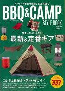 【バーゲン本】BBQ&CAMP STYLE BOOK