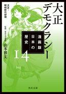 漫画版 日本の歴史 14 大正デモクラシー 大正〜昭和時代初期