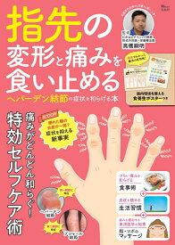 指先の変形と痛みを食い止める ヘバーデン結節の症状を和らげる本 (TJMOOK) [ 高橋 嗣明 ]