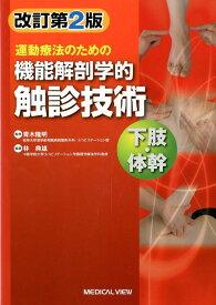 運動療法のための機能解剖学的触診技術(下肢・体幹)改訂第2版 [ 林典雄 ]