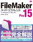 FileMaker Pro 15スーパーリファレンス