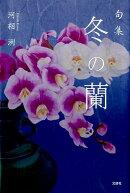 句集冬の蘭