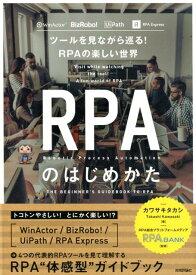 RPAのはじめかた ツールを見ながら巡る!RPAの楽しい世界 [ カワサキタカシ ]