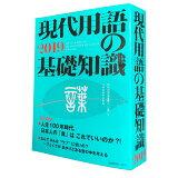 現代用語の基礎知識(2019) 特集:人生100年時代、日本人の「食」はこれでいいのか!?