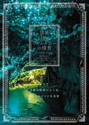 世界 幻想とファンタジーの情景