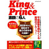 King&Prince素顔の6人 (マイウェイムック)
