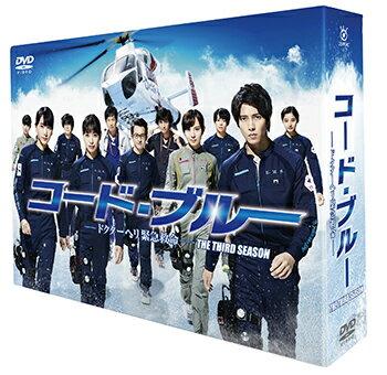コード・ブルー -ドクターヘリ緊急救命ー THE THIRD SEASON DVD-BOX [ 山下智久 ]