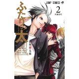 ふたりの太星(2) 天童世代 (ジャンプコミックス)