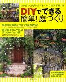 DIYでできる簡単!庭づくり