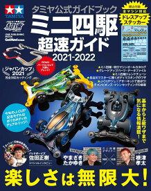 ミニ四駆超速ガイド(2021-2022) タミヤ公式ガイドブック 楽しさは無限大! (ONE PUBLISHING MOOK ミニ四駆超速SERI)
