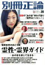 別冊正論(28) 霊性・霊界ガイド (Nikko mook)
