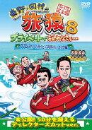 東野・岡村の旅猿8 プライベートでごめんなさい… グアム・スキューバライセンス取得の旅 ハラハラ編 プレミアム完…