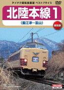 北陸本線1 直江津〜富山