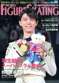 ワールド・フィギュアスケート(No.88) 羽生結弦スーパースラム達成!