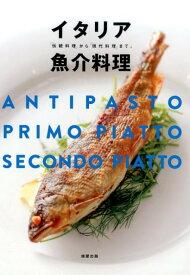 イタリア魚介料理 「伝統料理」から「現代料理」まで。 [ 旭屋出版 ]