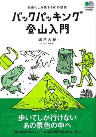 バックパッキング登山入門 自由に山を旅する61の流儀 [ 四角大輔 ]