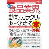 最新食品業界の動向とカラクリがよ~くわかる本第4版 (図解入門業界研究)