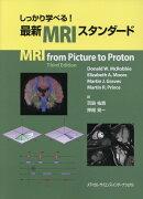 しっかり学べる!最新MRIスタンダード
