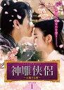 神雕侠侶〜天翔ける愛〜 DVD-BOX1 [ チェン・シャオ ]