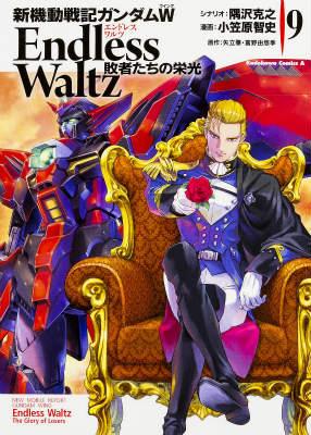新機動戦記ガンダムW Endless Waltz敗者たちの栄光(9) (カドカワコミックスA) [ 隅沢克之 ]