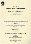 平成28年経済センサスー活動調査報告(第7巻 その2)