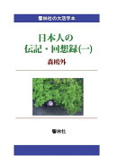 【POD】【大活字本】日本人の伝記・回想録(一)森鴎外