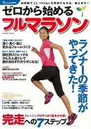 【バーゲン本】ゼロから始めるフルマラソン