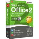 【楽天スーパーSALE期間限定価格】WPS Office 2 Personal Edition 【DVD-ROM版】
