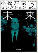 小松左京セレクション(2)
