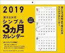 2019年 書き込み式シンプル3ヵ月カレンダー