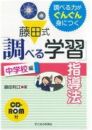 藤田式「調べる学習」指導法 中学校編 CD-ROM付