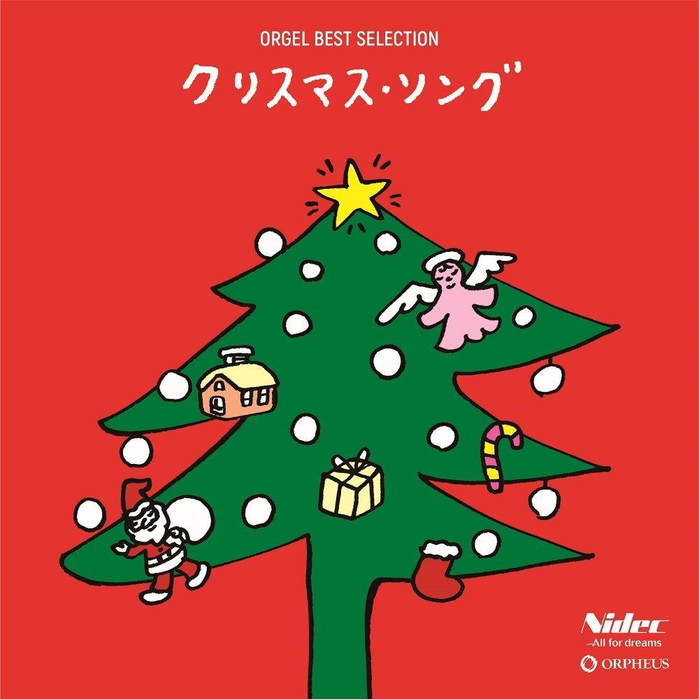 オルゴール ベスト・セレクション クリスマス・ソング [ (オルゴール) ]