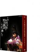 DVD BOX 狂言師 野村万作・野村萬斎〜伝え受け継ぐもの〜