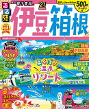 るるぶ伊豆 箱根'21