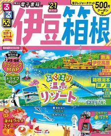るるぶ伊豆 箱根'21 (るるぶ情報版地域)