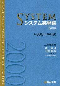 システム英単語5訂版 必出2000+多義語180 [ 霜康司 ]