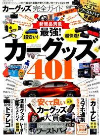 カーグッズ完全ガイド 安くて良いカーグッズ大賞 (100%ムックシリーズ 完全ガイドシリーズ MONOQLO特)