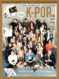 "K-POPぴあ vol.10 FNC FAMILY""超"" 大特集号"