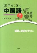 誤用から学ぶ中国語(続編 1)