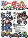80-90年代中型レーサーレプリカとカウル付きバイク全盛の時代! (M.B.MOOK)