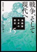 漫画版 日本の歴史 15 戦争、そして現代へ 昭和時代〜平成