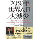 2050年世界人口大減少