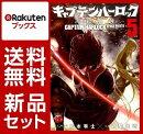 キャプテン・ハーロック〜次元航海〜 1-5巻セット