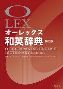 オーレックス和英辞典 第2版