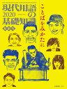 現代用語の基礎知識 2020 新創刊 [ 佐藤 優 ]