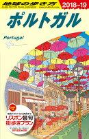 A23 地球の歩き方 ポルトガル 2018〜2019