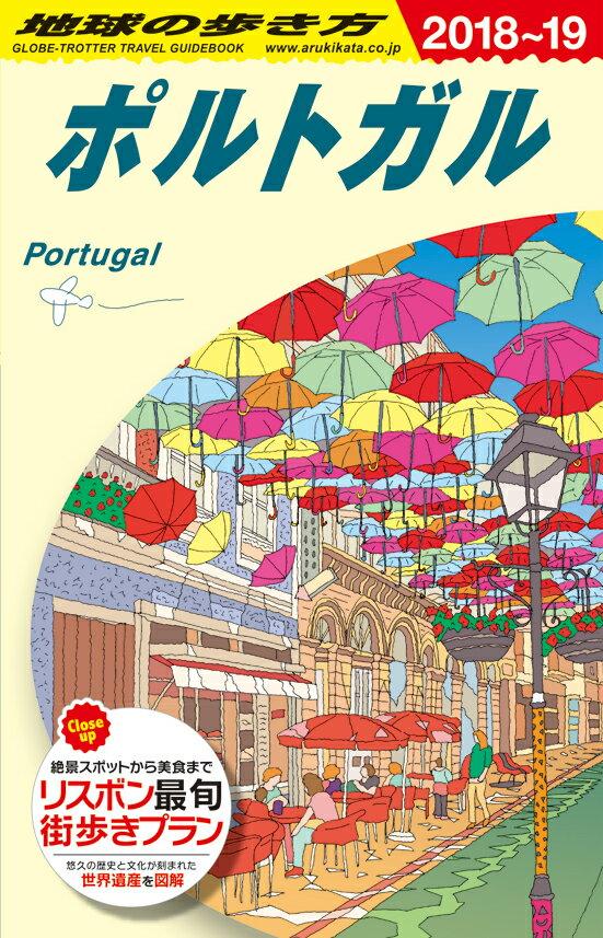 A23 地球の歩き方 ポルトガル 2018〜2019 [ 地球の歩き方編集室 ]