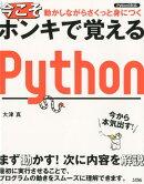 動かしながらさくっと身につく今こそホンキで覚えるPython