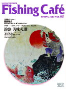Fishing Cafe'(Vol.62)
